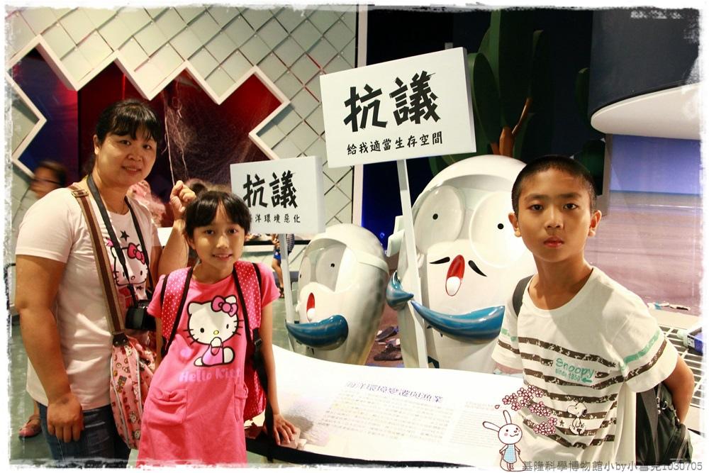 基隆科學博物館小by小雪兒1030705IMG_8878.JPG