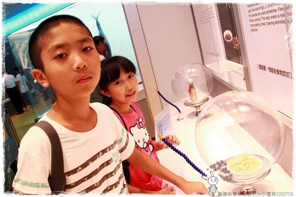 基隆科學博物館小by小雪兒1030705IMG_8900.JPG
