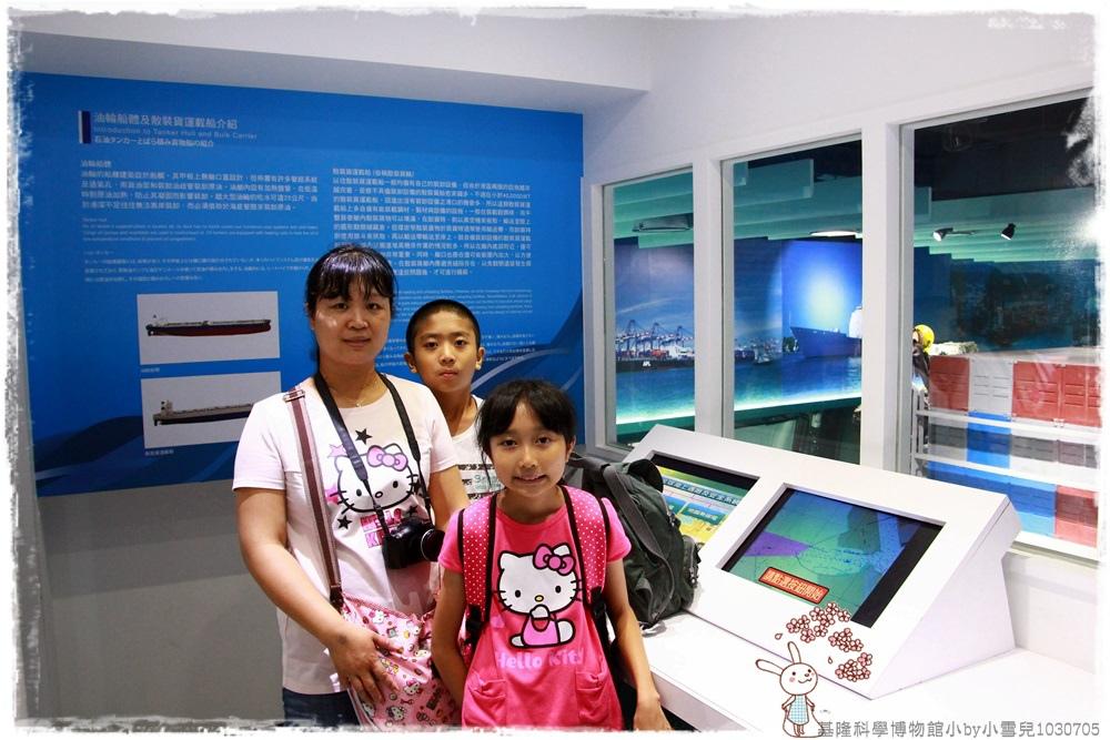 基隆科學博物館小by小雪兒1030705IMG_8911.JPG