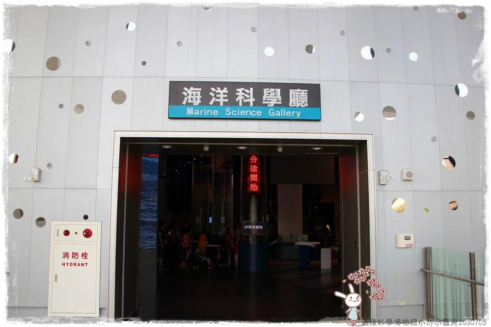 基隆科學博物館小by小雪兒1030705IMG_8926.JPG