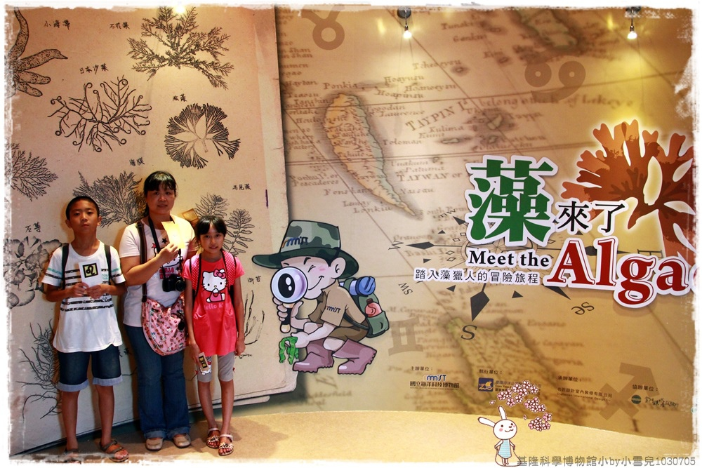 基隆科學博物館小by小雪兒1030705IMG_8938.JPG