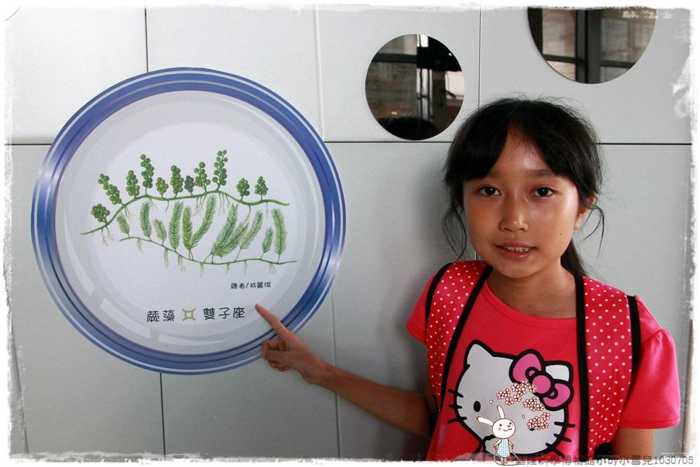 基隆科學博物館小by小雪兒1030705IMG_8940.JPG