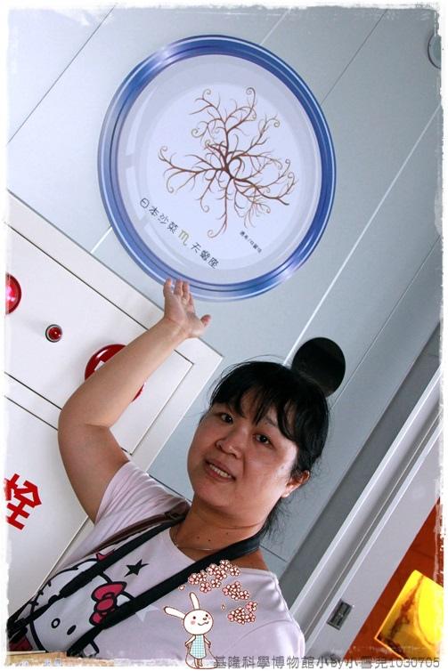 基隆科學博物館小by小雪兒1030705IMG_8941.JPG