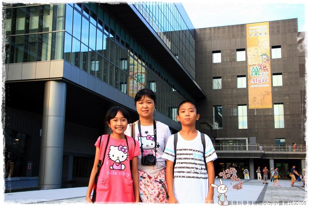 基隆科學博物館小by小雪兒1030705IMG_8948.JPG