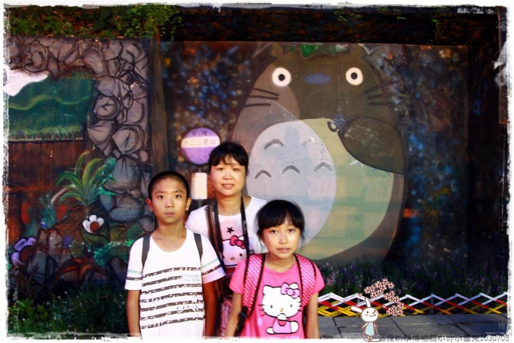 基隆科學博物館小by小雪兒1030705IMG_8957.JPG
