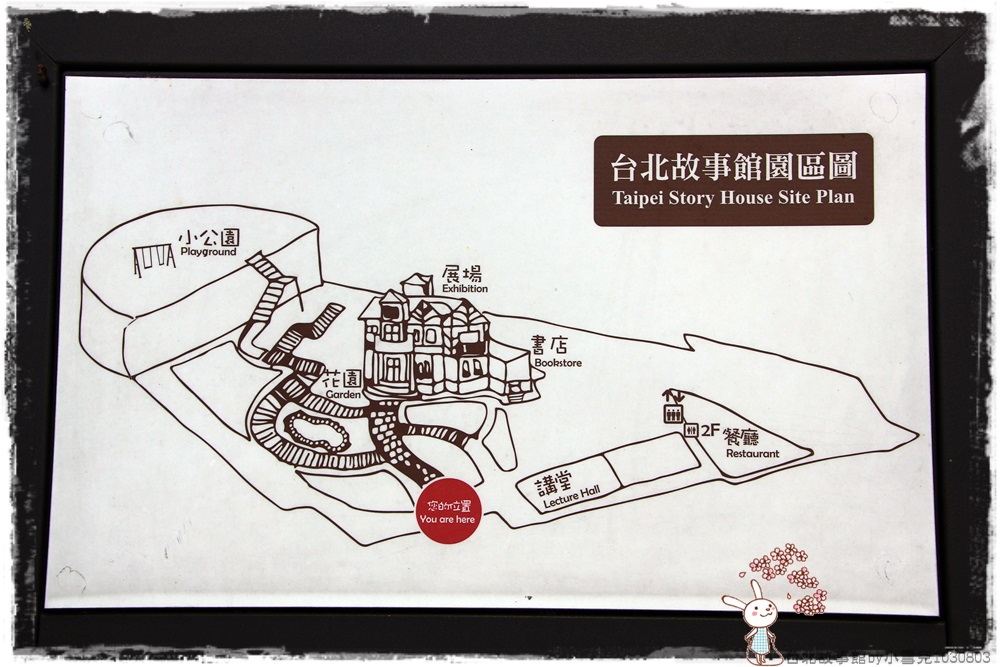 台北故事館by小雪兒1030803IMG_9702.JPG