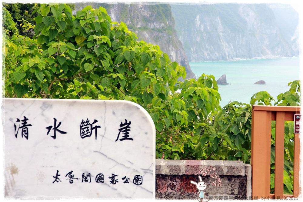 南方澳觀景台清水斷崖 by小雪兒1030811IMG_1063.JPG