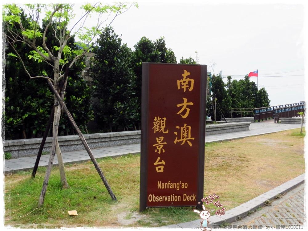 南方澳觀景台清水斷崖 by小雪兒1030811IMG_2163.JPG