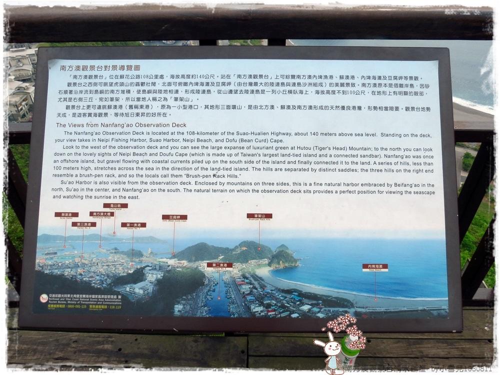 南方澳觀景台清水斷崖 by小雪兒1030811IMG_2173.JPG