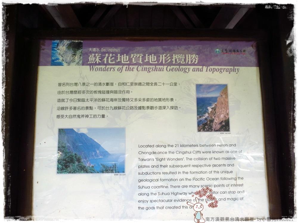 南方澳觀景台清水斷崖 by小雪兒1030811IMG_2201.JPG