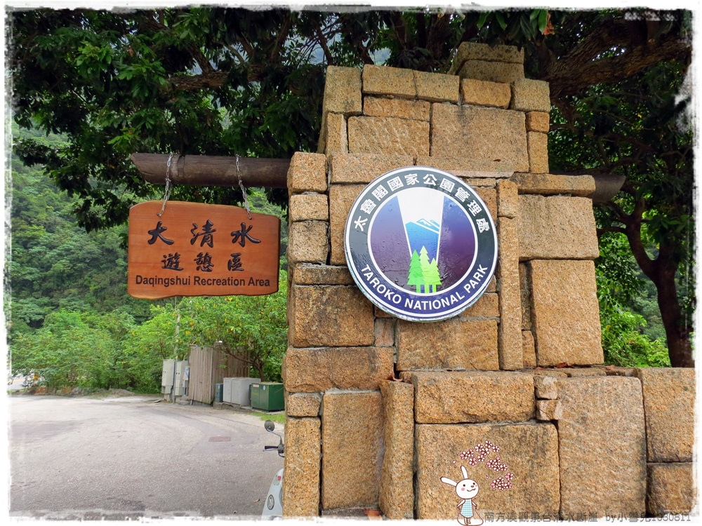 南方澳觀景台清水斷崖 by小雪兒1030811IMG_2204.JPG