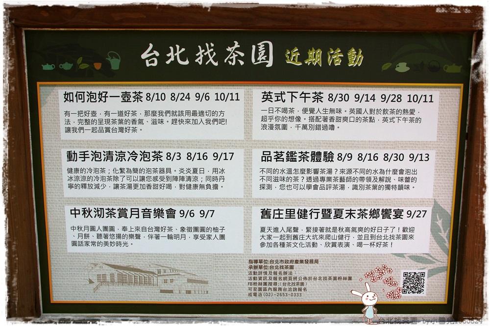 台北找茶園 by小雪兒1030824IMG_3243.JPG