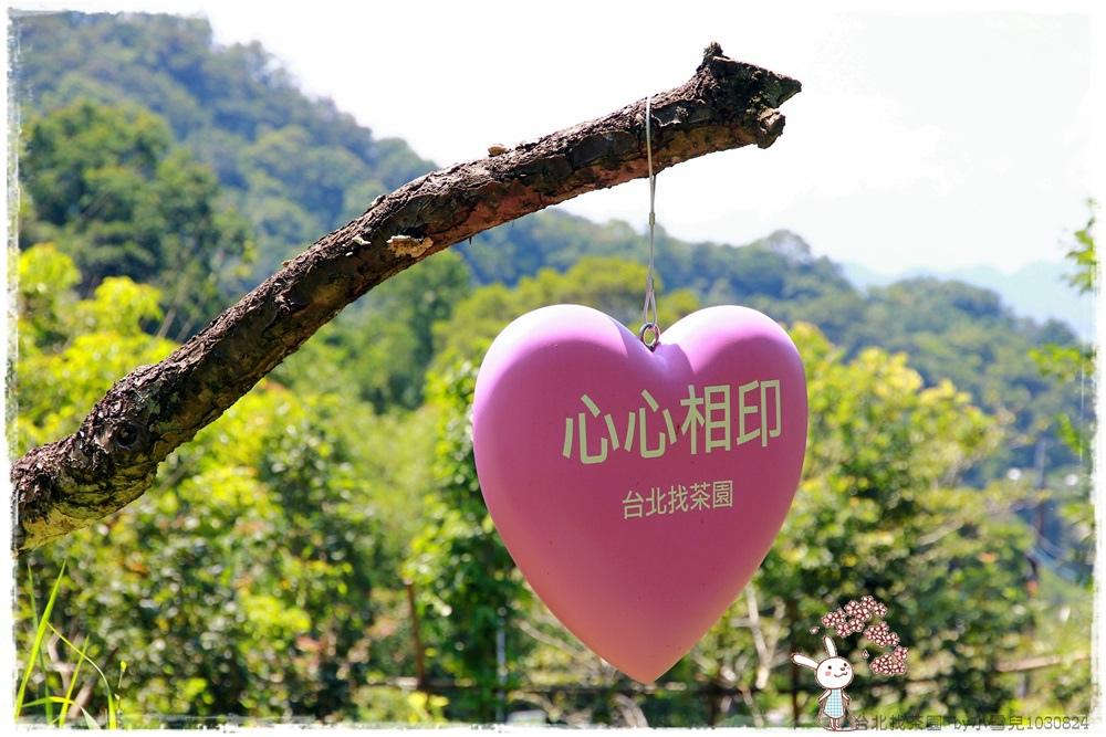 台北找茶園 by小雪兒1030824IMG_3265.JPG