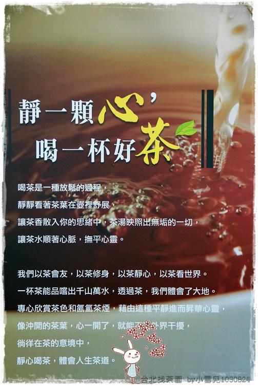 台北找茶園 by小雪兒1030824IMG_3287.JPG