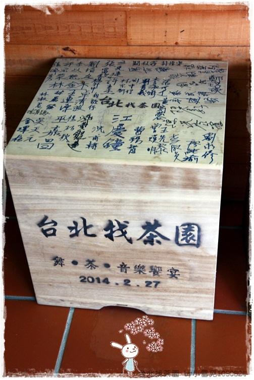 台北找茶園 by小雪兒1030824IMG_3302.JPG