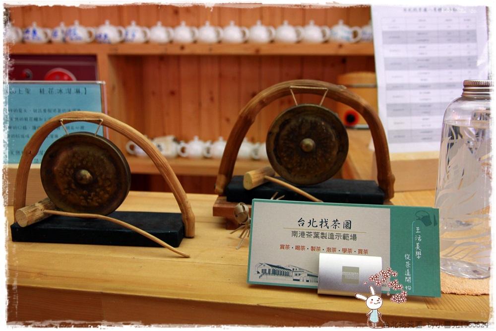 台北找茶園 by小雪兒1030824IMG_3305.JPG