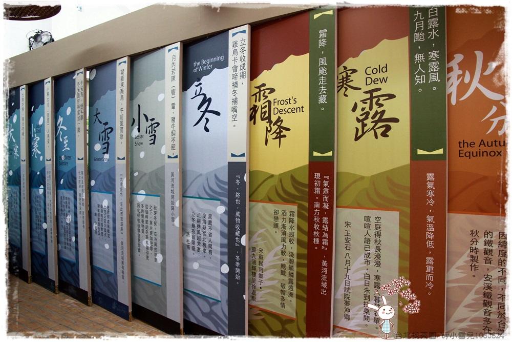 台北找茶園 by小雪兒1030824IMG_3351.JPG