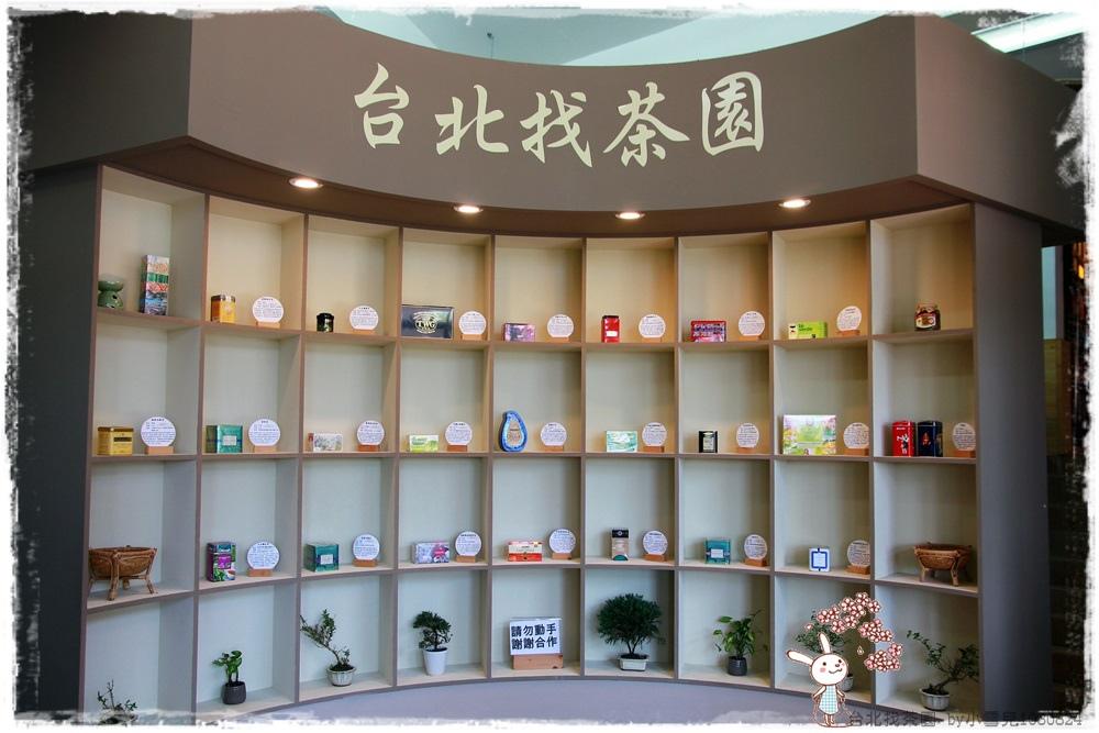 台北找茶園 by小雪兒1030824IMG_3365.JPG