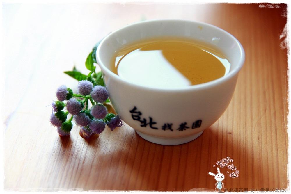 台北找茶園 by小雪兒1030824IMG_3423.JPG