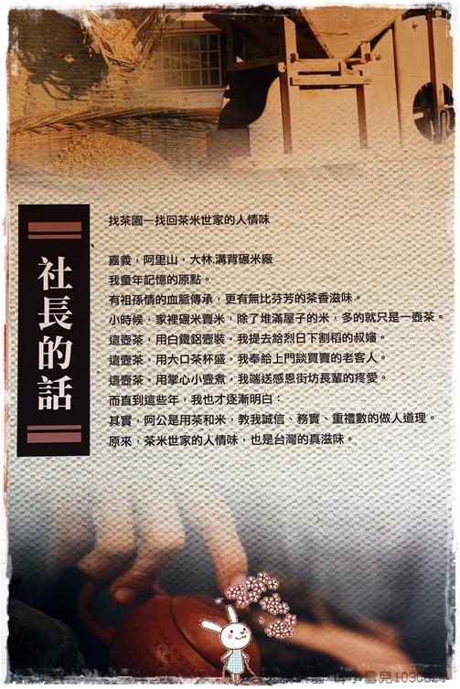 台北找茶園 by小雪兒1030824IMG_3481.JPG