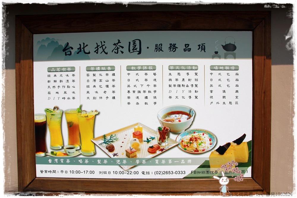 台北找茶園 by小雪兒1030824IMG_3498.JPG