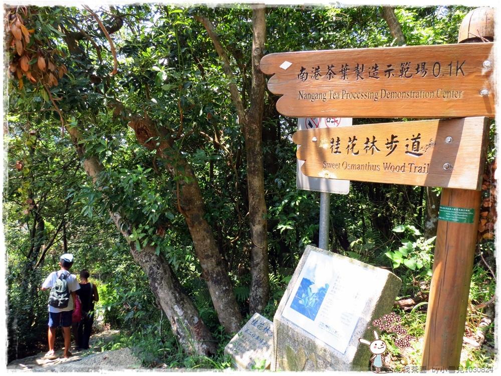 台北找茶園 by小雪兒1030824IMG_3654.JPG