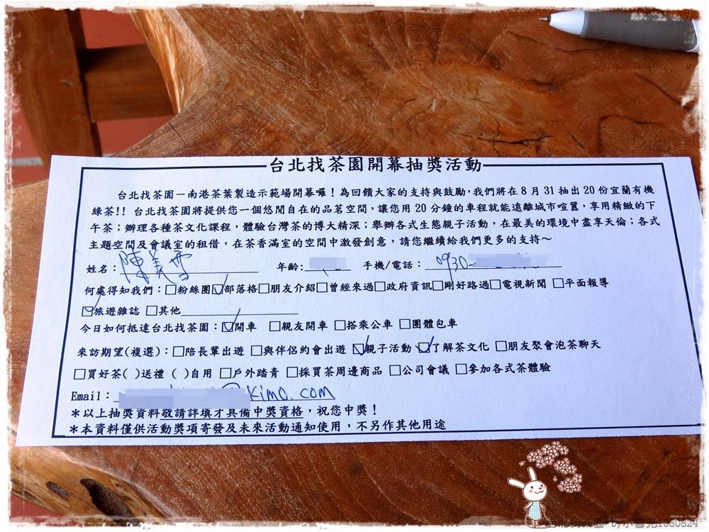台北找茶園 by小雪兒1030824IMG_3701.JPG