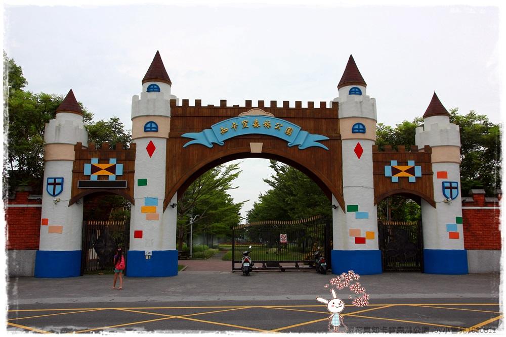 遊花東知卡宣森林公園 by小雪兒1030811IMG_1068.JPG