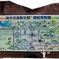 遊花東知卡宣森林公園 by小雪兒1030811IMG_1070.JPG