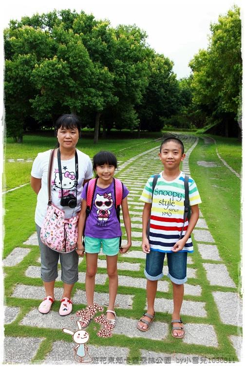 遊花東知卡宣森林公園 by小雪兒1030811IMG_1082.JPG
