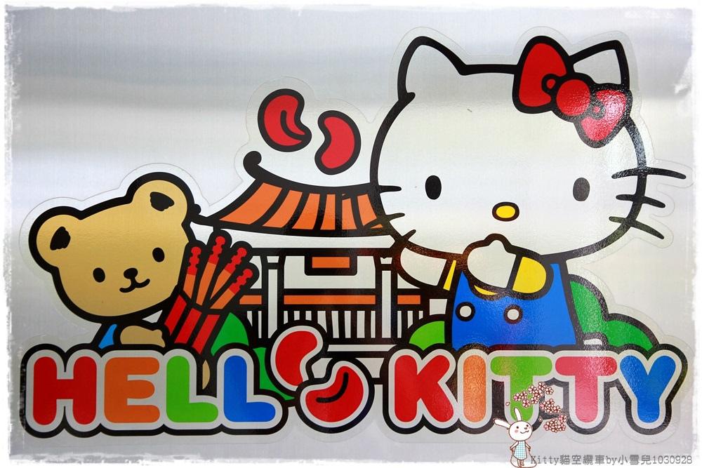 Kitty貓空纜車by小雪兒1030928IMG_4008.JPG