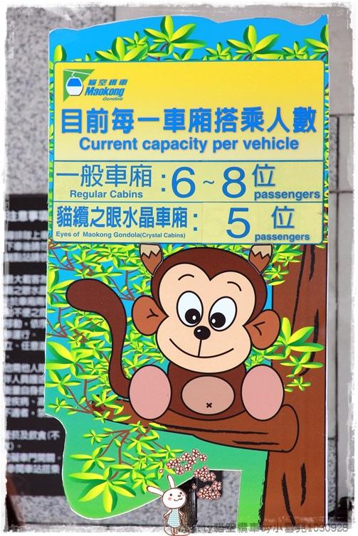 Kitty貓空纜車by小雪兒1030928IMG_4027.JPG