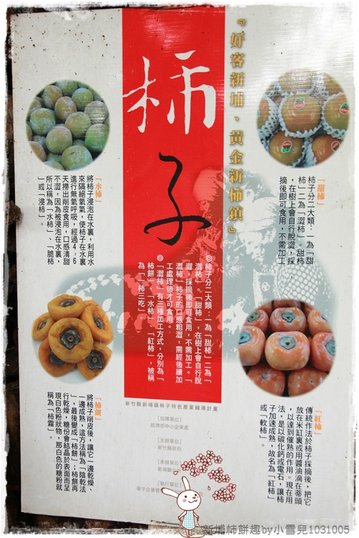 新埔柿餅趣by小雪兒1031005IMG_4312.JPG