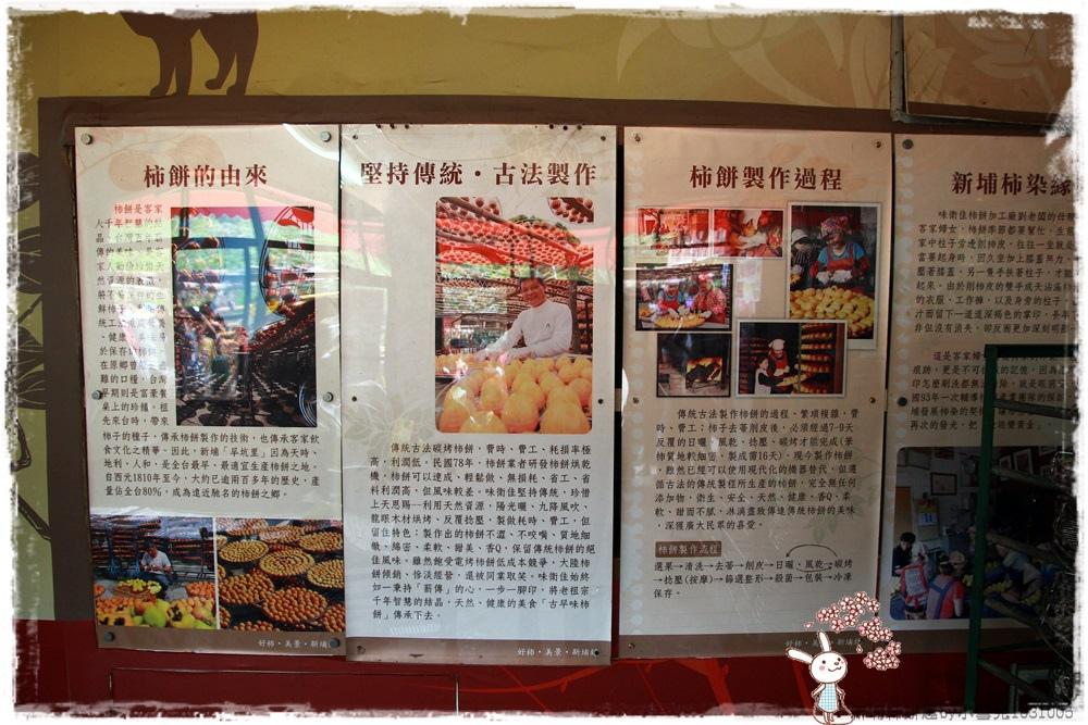 新埔柿餅趣by小雪兒1031005IMG_4343.JPG