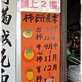 新埔柿餅趣by小雪兒1031005IMG_4493.JPG