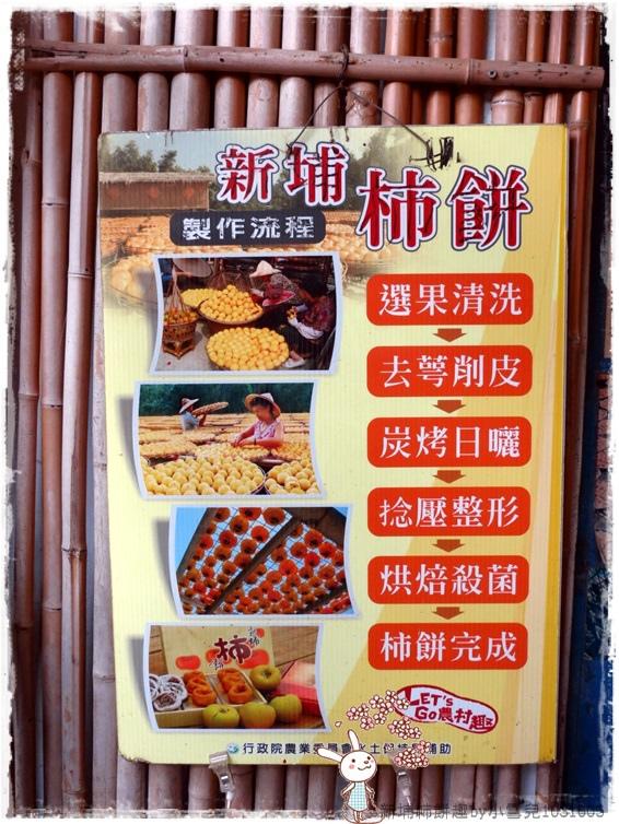 新埔柿餅趣by小雪兒1031005IMG_4513.JPG