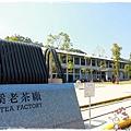 大溪老茶廠by小雪兒1031019IMG_4609.JPG