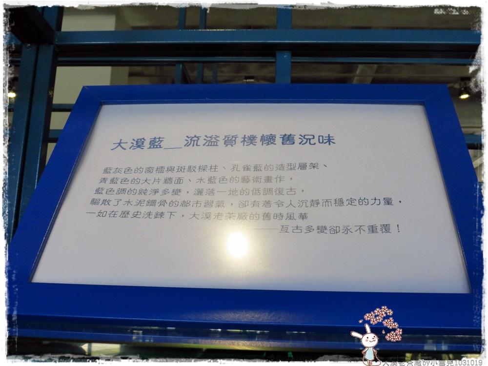 大溪老茶廠by小雪兒1031019IMG_4743.JPG