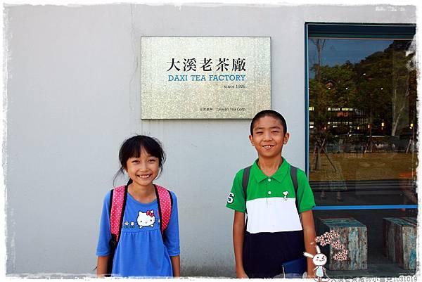 大溪老茶廠by小雪兒1031019IMG_4862.JPG