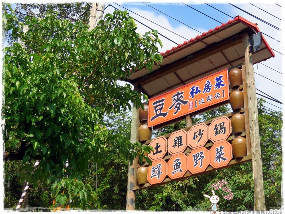 豆麥私房by小雪兒1031019IMG_4886.JPG