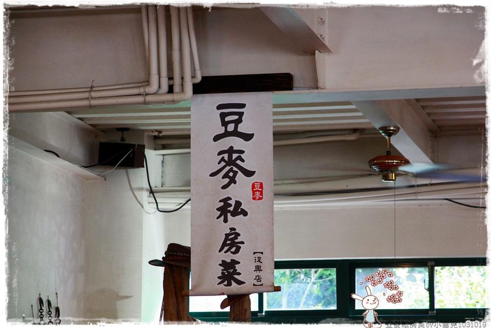 豆麥私房by小雪兒1031019IMG_4895.JPG