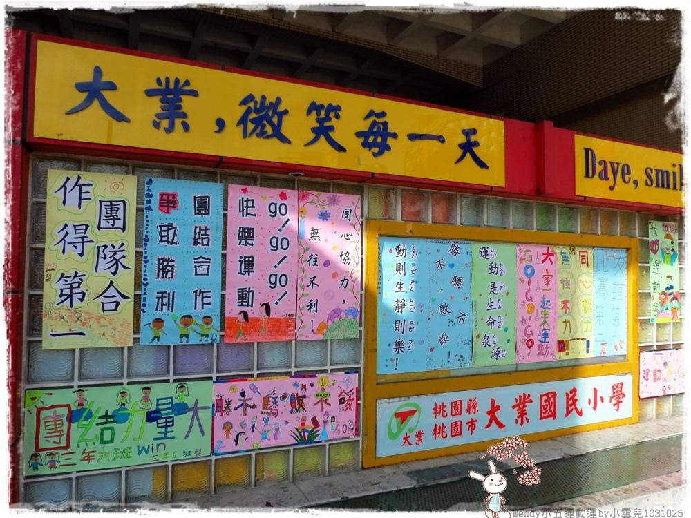 Wendy小五運動運by小雪兒1031025IMG_4978.JPG