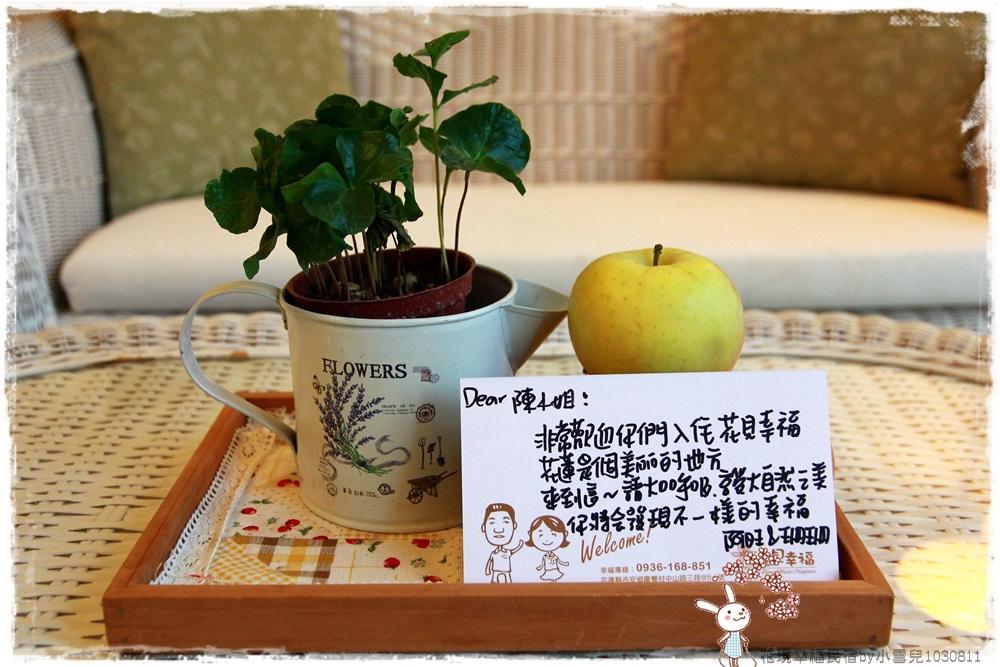 花現幸福民宿by小雪兒1030811IMG_1168.JPG