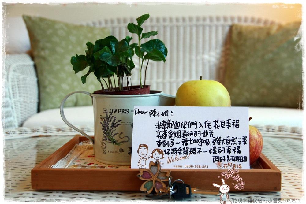 花現幸福民宿by小雪兒1030811IMG_1193.JPG