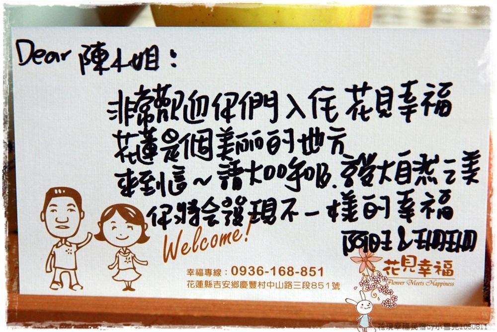 花現幸福民宿by小雪兒1030811IMG_1228.JPG