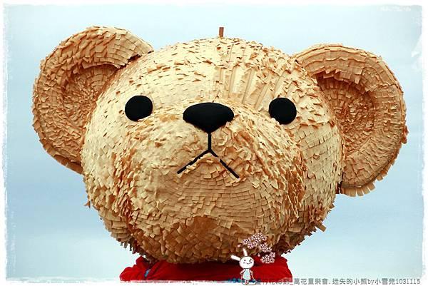 蘆竹花彩節.迷失的小熊by小雪兒1031115IMG_5467.JPG