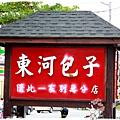 大農大富平地森林園地by小雪兒1030812IMG_1627.JPG