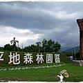 大農大富平地森林園地by小雪兒1030812IMG_2679.JPG