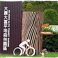 大農大富平地森林園地by小雪兒1030812IMG_2681.JPG