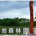 大農大富平地森林園地by小雪兒1030812IMG_2682.JPG